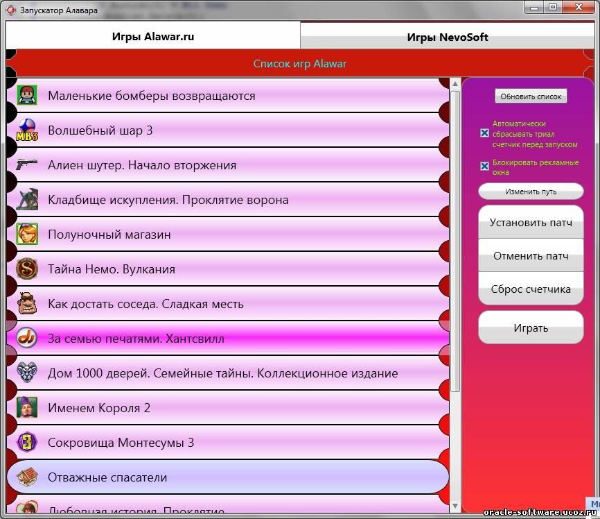 Программа для запуска любых игр Alawar.ru и NevoSoft.ru, в обход защиты. .